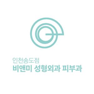 비앤미의원(송도점)_비앤미 송도점, 보조개성형