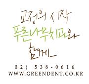 푸른나무치과_앞니교정