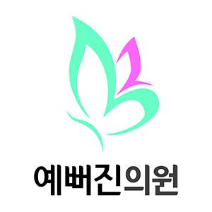 예뻐진의원_겨땀억제 다한증 보톡스