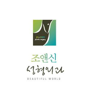 조앤신성형외과_슈링크맛집 조앤신