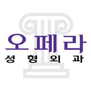 오페라성형외과_입술필러+입꼬리보톡스