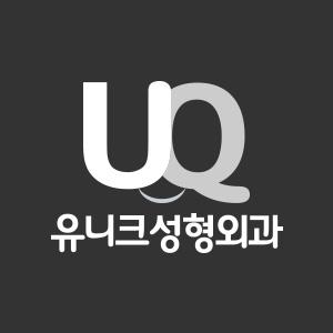 유니크성형외과의원_유니크 비절개눈매교정