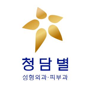 청담별의원_청담별 수면 풀페이스 슈링크